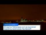 24 марта в Чебоксарах на 1 час выключат подсветку памятников. Час Земли!!!