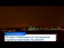 24 марта в Чебоксарах на 1 час выключат подсветку памятников Час Земли