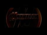 Мстители: Война бесконечности, Часть 1 – тизер-трейлер
