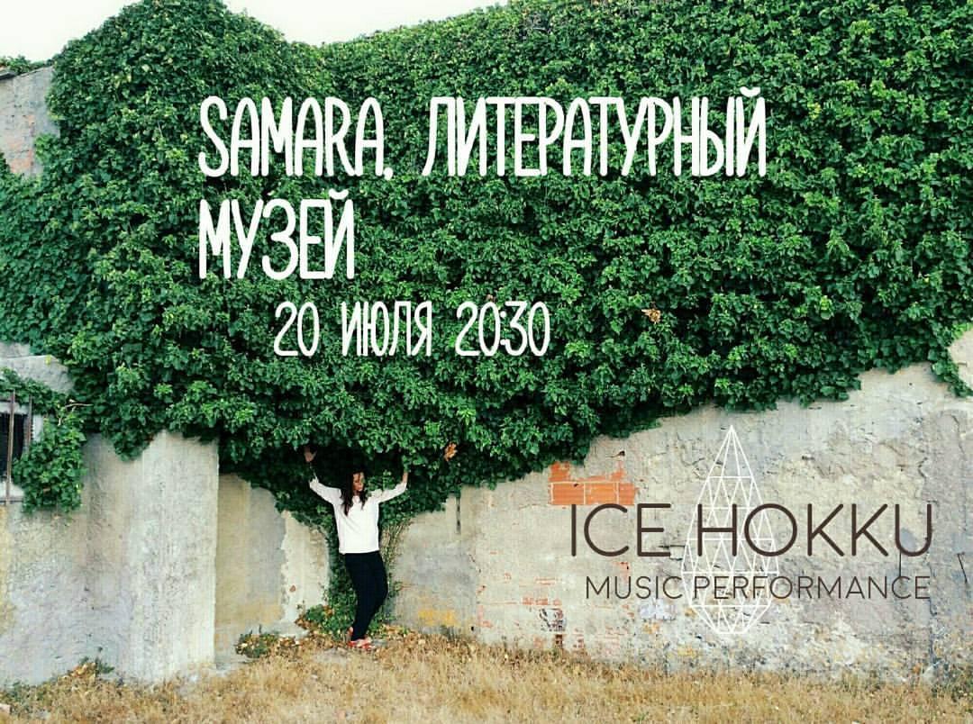 Афиша Самара Живая музыка на усадьбе 20.07 ICE HOKKU