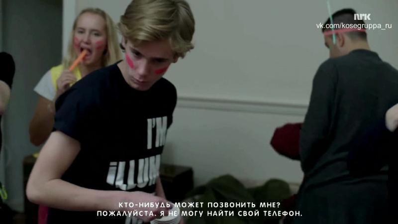 SKAM 5 отрывок 3 серии 3 сезона русские субтитры