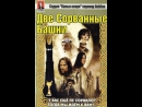 Властелин Колец:Две сорванные башни(2002) переведено с Божьей помощью(Гоблин)