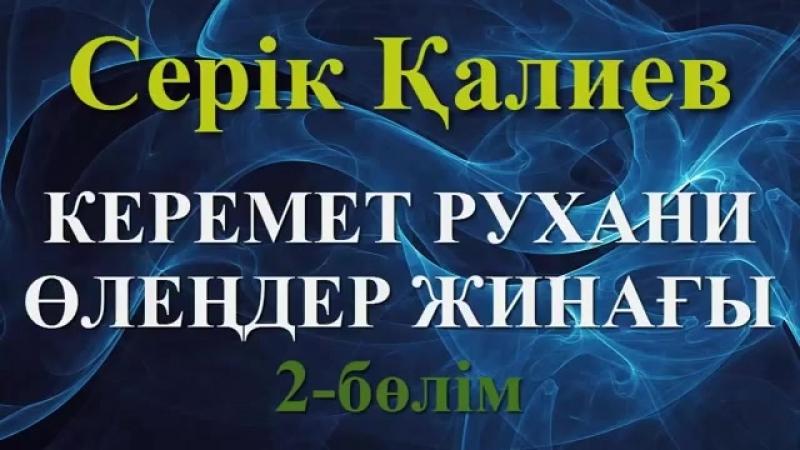 Серік Қалиев Керемет рухани өлеңдер жинағы 2