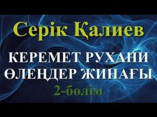 Серік Қалиев Керемет рухани өлеңдер жинағы #2
