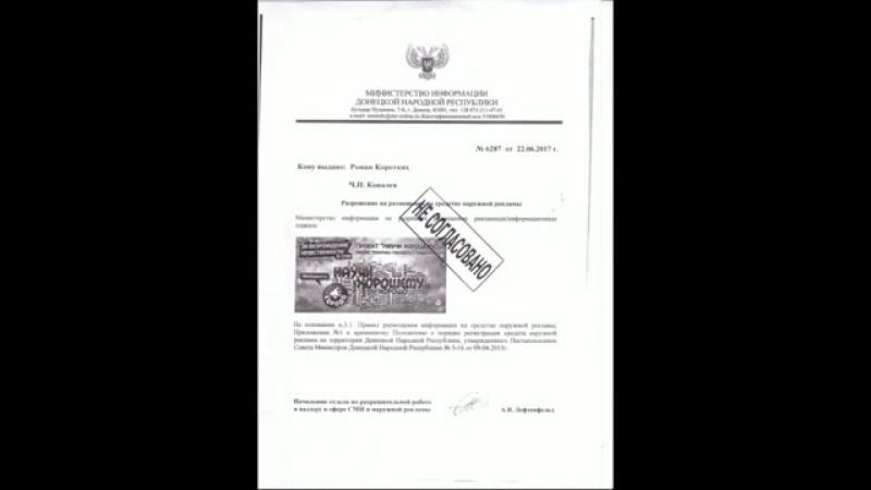 Жидовское Министерство информации ДНР
