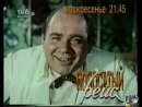 Реклама на ТВ6. Полосатый рейс (ТВ6, сентябрь 1996 год)