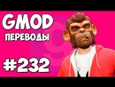 Михакер Garrys Mod Смешные моменты перевод 232 - ВОЗВРАЩЕНИЕ ЛУИ Гаррис Мод