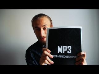 Реклама Биографического Журнала MP3