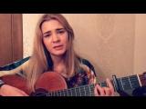 Like A Star-Corinne Bailey Rae (cover Саша Карягина)