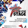 "Танцевальный турнир ""THE STAR STAGE""!"