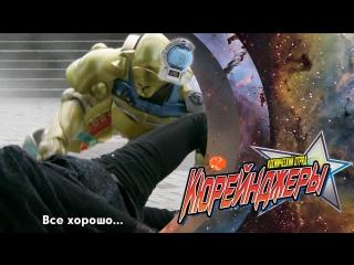[dragonfox] Uchu Sentai Kyuranger - 28 (RUSUB)