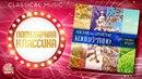 ПОПУЛЯРНАЯ КЛАССИКА ❂ ЧАЙКОВСКИЙ ВРЕМЕНА ГОДА ❂ TCHAIKOVSKY SEASONS ❂ POPULAR CLASSICS