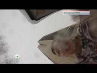 ЧП. Расследование. Аттракцион смерти 02/02/2018, Документальный, SATRip