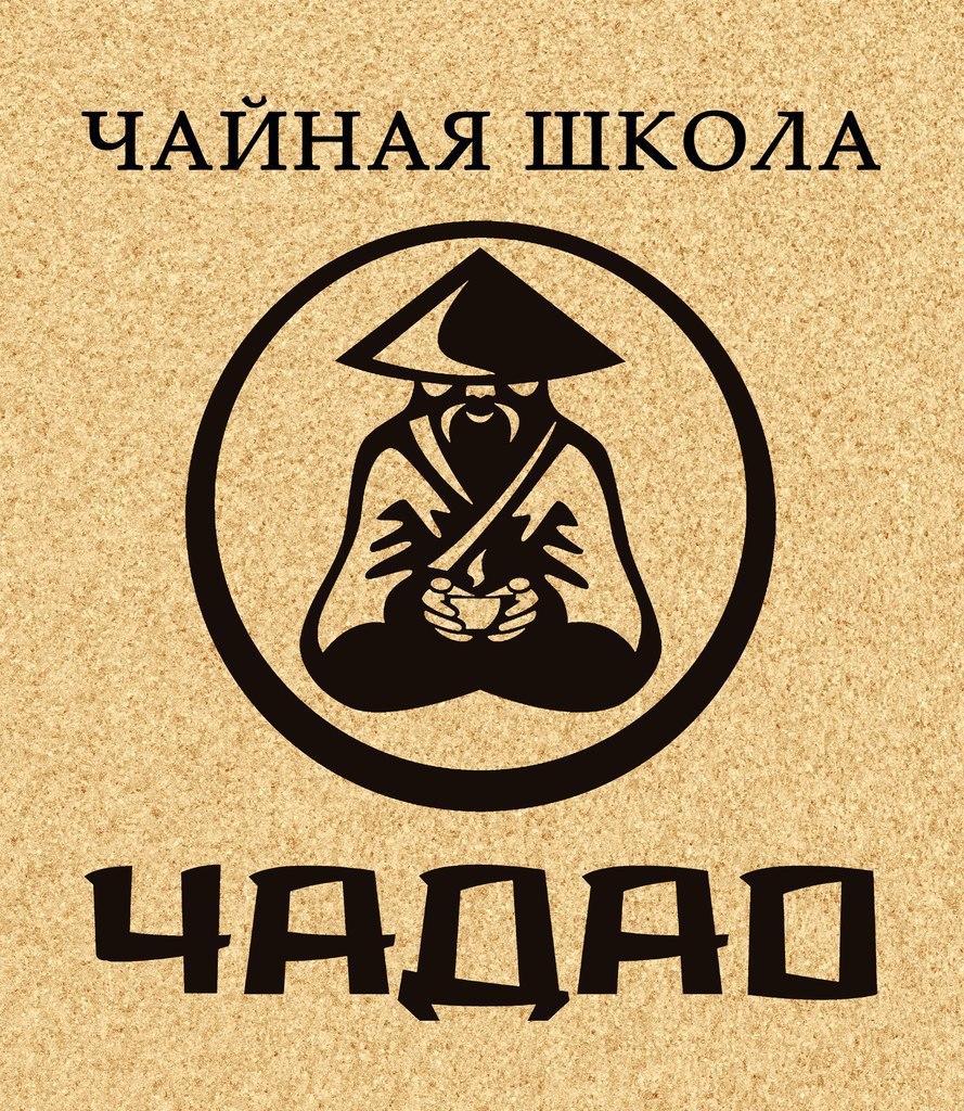 Афиша Краснодар Чайная Школа: Первая ступень