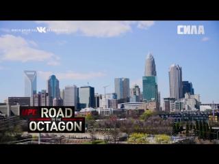 Fight Night Charlotte  Road to the Octagon - Jordan Rinaldi vs Gregor Gillespie