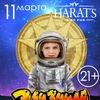 11 Марта - Элизиум - Пенза - Harat's Pub