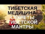 ТИБЕТСКАЯ МЕДИЦИНА.ТИБЕТСКИЕ ИСЦЕЛЯЮЩИЕ МАНТРЫ-ЛЕЧЕНИЕ ТЯЖЕЛЫХ ЗАБОЛЕВАНИЙ МАНТРАМИ В. Луганский