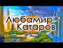 Live Любамир Катаров - Инженерная Мастерская