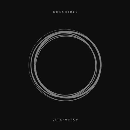 Cheshires альбом Суперминор