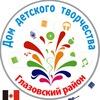 Дом детского творчества Глазовского района