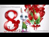 [v-s.mobi]Zoobe Зайка Поздравляю вас с женским днем!.mp4