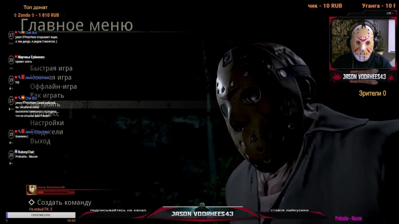 🎃Friday the 13th The Game. Среда- маленькая пятница😊😉