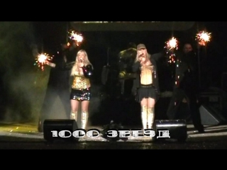 МИРАЖ (Наталия ГУЛЬКИНА и Маргарита СУХАНКИНА) - 1000 звезд (Санкт-Петербург, ДК Ленсовета 30.10.2008)