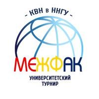 Логотип КВН в ННГУ