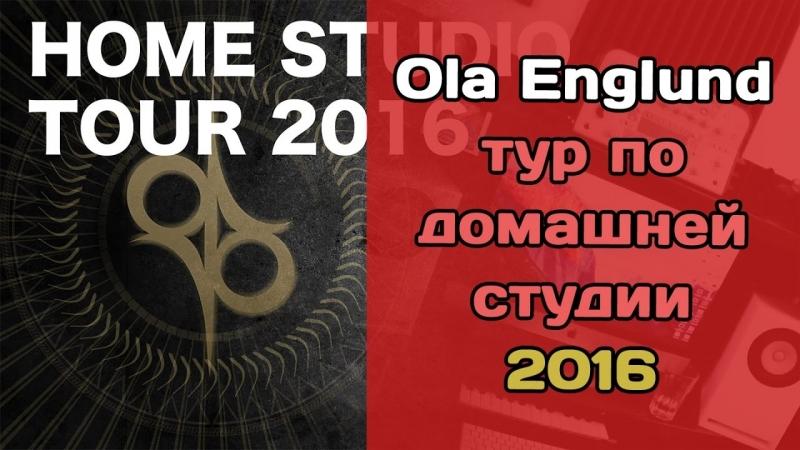 Ola Englund: тур по домашней студии 2016