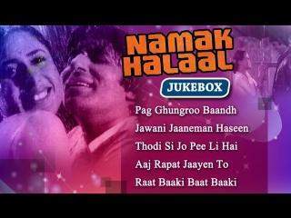Namak Halaal - Amitabh Bachchan - Shashi Kapoor - Smita Patil