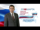 Евгений Куйвашев. 18 марта 2018 выборы президента России.