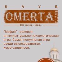 "Логотип ""Мафия"". Клуб ""OMERTA"" [Владимир]"