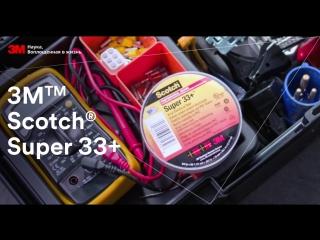 Высококачественная изолента премиум-класса Scotch® Super 33+