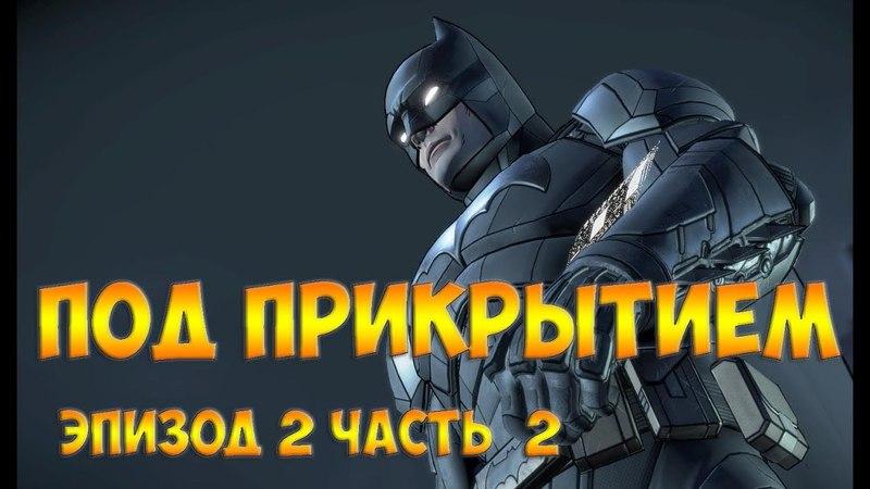 ПОД ПРИКРЫТИЕМ☻Batman: The Enemy Within episode 2- часть 2 прохождение на русском языке