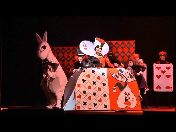 В Баскин Фентези мюзикл Алиса в Стране Чудес Красная Королева ЯНА КОВАНЬКО Джокер АНДРЕЙ ДОРОШЕНКО