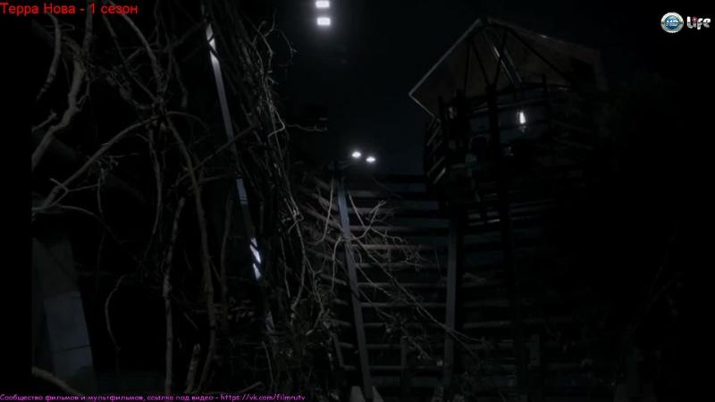 Онлайн Фильмы - Терра Нова (1 сезон - 5 и 6 серия)