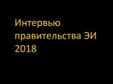 Интервью с участниками правительства Экономической игры 2018
