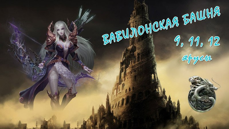 Вавилонская Башня 9, 11, 12 ярусы   Поднебесье Китайский сервер