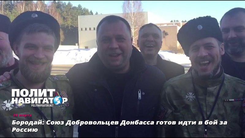 Бородай Союз Добровольцев Донбасса готов идти в бой за Россию