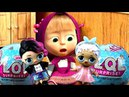 Маша открывает куклы ЛОЛ сюрприз, сравнение LOL. Мультик про истории игрушек Маша и Медведь masha