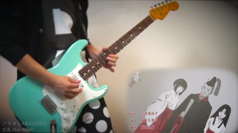 Noragami Aragoto OP -ノラガミ【狂乱Hey Kids!】 (Guitar Cover) ギター 弾いてみた