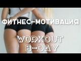 Workout • Фитнес-мотивация. Поздравление команды Workout [Workout | Будь в форме]