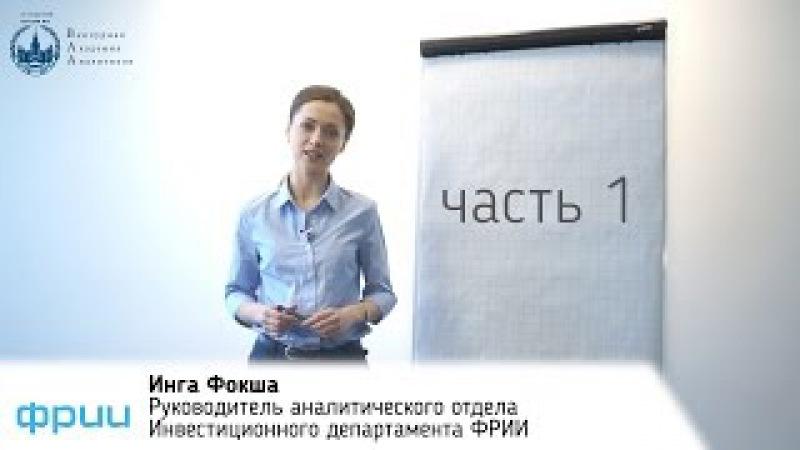 Инга Фокша, Руководитель аналитического отдела Инвестиционного департамента Ф ...