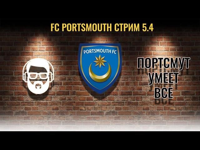 Стрим 5.4 Portsmouth - Портсмут умеет все (FM 2017)