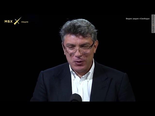 Пророчество Бориса Немцова про выборы 2018 года . Это шок .