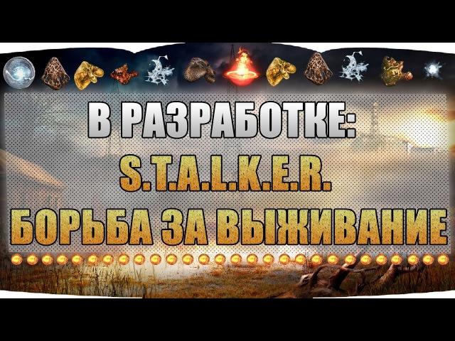 В РАЗРАБОТКЕ : S.T.A.L.K.E.R. - Борьба за выживание