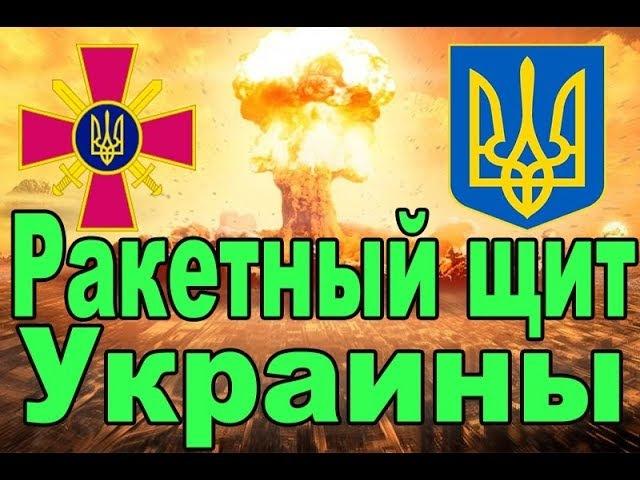 ОТРК Гром 2,ПКР Нептун, Ольха,ПТРК Стугна-П: Ракетный щит Украины. Новое оружие Украины