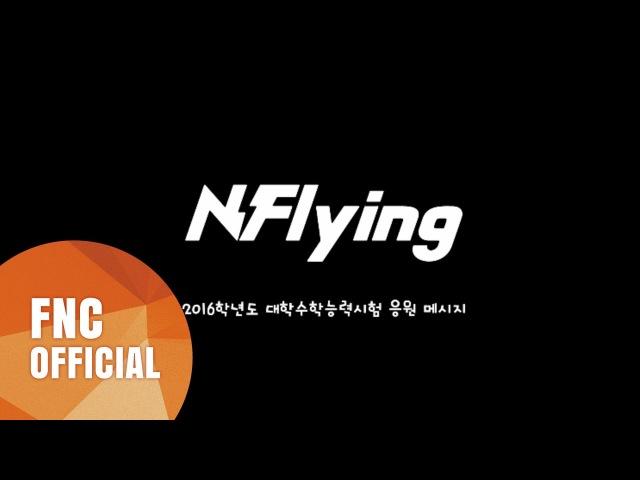 2016 N.Flying 대학수학능력시험 응원 영상