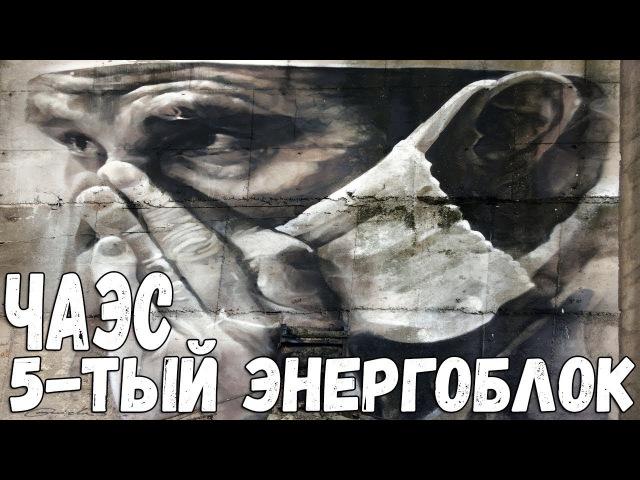 Чернобыль нелегально №9 Проникли в 5 энергоблок ЧАЭСБрошенные градирни/Реакторный зал