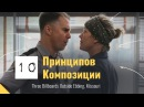 10 Принципов Композиции Три Билборда на Границе Эббинга Миссури